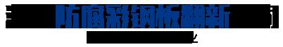 河南防腐彩钢板翻新公司